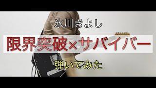 【ドラゴンボール超OP】氷川きよし -「限界突破×サバイバー」ギター弾いてみた