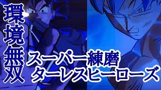 スーパー練磨ターレスヒーローズOP