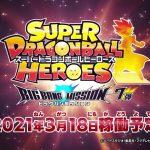 【SDBH公式】【スーパードラゴンボールヒーローズ】