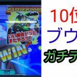 【SDBH】【バトスタ】【 スーパードラゴンボールヒーローズ】バトスタ10位ブウ君のガチデッキバトスポ動画