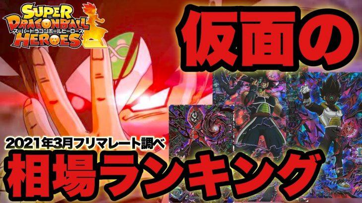【SDBH】スーパードラゴンボールヒーローズ!仮面の相場ランキング!仮面を被ったキャラのレート情報!!