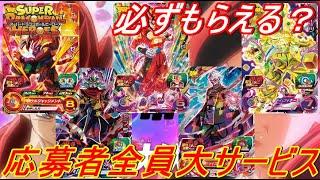 【SDBH】応募者全員大サービスのカードアビリティ紹介!!【スーパードラゴンボールヒーローズ】