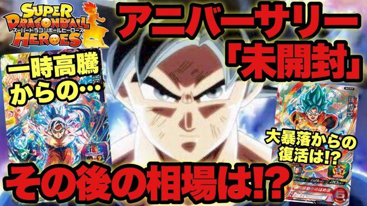 【SDBH】スーパードラゴンボールヒーローズ!アニバーサリー「未開封」カード一時高騰からの!?そして大暴落からの復活は!?現在の相場情報!