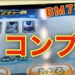 SDBH BM7弾 キャプチャー図鑑コンプリート達成 スーパードラゴンボールヒーローズ ビッグバンミッション7弾