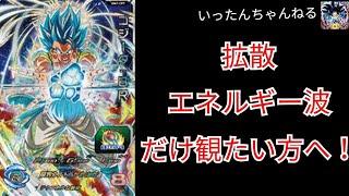 SDBH スーパードラゴンボールヒーローズ BM7弾 CP ゴジータ:BRの拡散エネルギー波をブロリー:BRに!!
