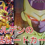 SDBH スーパードラゴンボールヒーローズ BM7弾 見た目もレートも安っぽいUR ゴールデンフリーザ:ゼノ!!