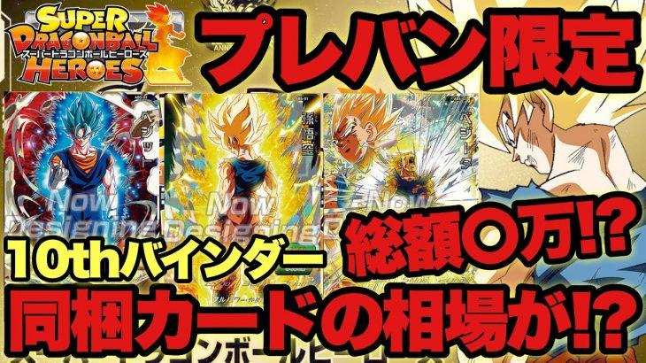 【SDBH】スーパードラゴンボールヒーローズ!10thバインダーセット同梱カードのレートが!?総額〇万円!?