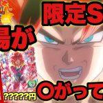 【SDBH】スーパードラゴンボールヒーローズ!限定シークレット2枚の相場が現在〇がってる!?