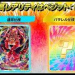 【SDBH】ビッグバンブースターパック3弾全アビリティ公開!【スーパードラゴンボールヒーローズ】