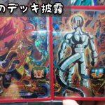 【SDBH】【582】みんなのデッキ披露【スーパードラゴンボールヒーローズ】
