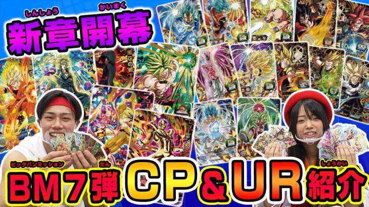 【SDBH公式】BM7弾☆最新CP&UR超公開!【スーパードラゴンボールヒーローズ】