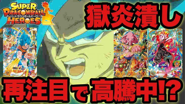 【SDBH】スーパードラゴンボールヒーローズ!BM7弾で獄炎のゴッドメテオ潰しが再注目で高騰中!?
