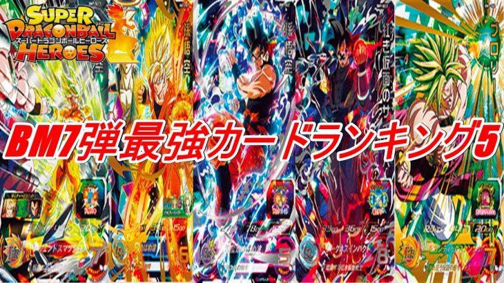 【SDBH】BM7弾最強カードランキングTOP5【スーパードラゴンボールヒーローズ】
