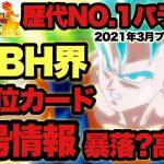 【SDBH】スーパードラゴンボールヒーローズ!歴代NO.1パラレル最高位カードの相場は高騰?それとも暴落してる!?
