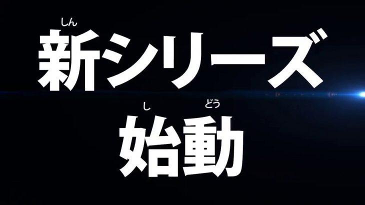 【SDBH公式】新シリーズ告知PV【スーパードラゴンボールヒーローズプロモーションアニメ】