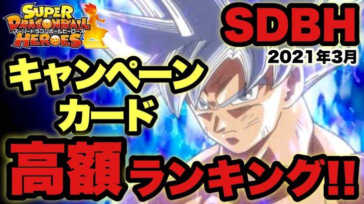 【SDBH】スーパードラゴンボールヒーローズ!キャンペーンカード高額ランキングTOP10!