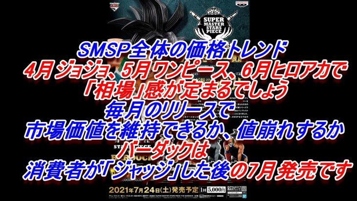 【考察】SMSP バーダックは予約した?残念ですが「転売」しても儲からない「説」 ドラゴンボール アミューズメント一番くじ