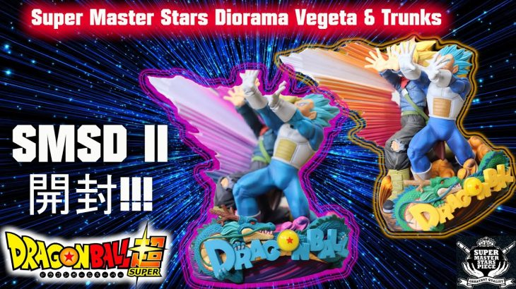一番くじ ドラゴンボール超 SUPER MASTER STARS DIORAMA 2 SMSD II を開封!Super Master Stars Diorama Vegeta & Trunks!