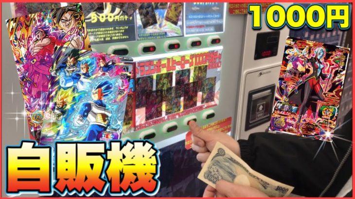 UR確定の1000円ガチャやって開封します!ドラゴンボールヒーローズ