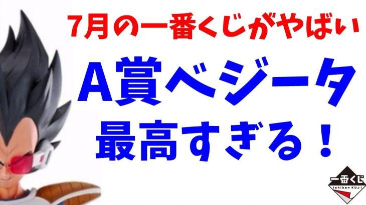 ドラゴンボール 一番くじ 天下分け目の超決戦!VAROQさんのベジータきた!A賞に相応しい!!!