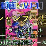 [紹介動画#VJ-1]ドラゴンボール 超戦士シールウエハースZ(V-02) -DRAGON BALL SUPER WARRIORS STICKER WAFERS Z(V-02)