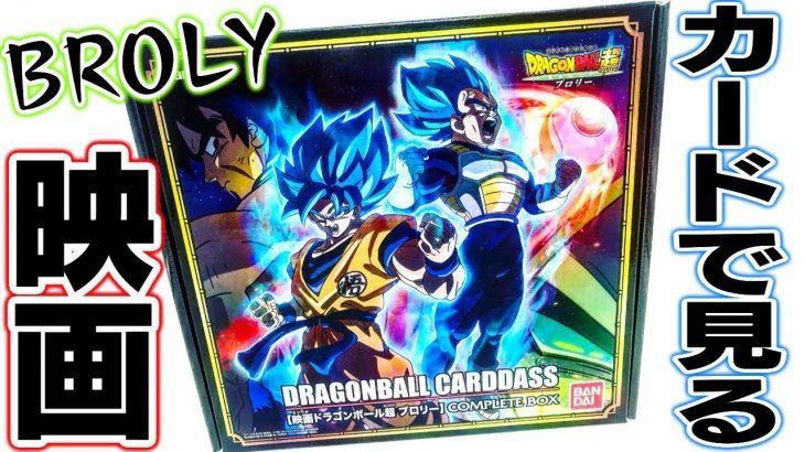 カードで堪能できる劇場版ドラゴンボール!ブロリーVSゴジータ 大迫力バトル「ドラゴンボール超 コンプリートボックス カードダス」DRAGONBALL SUPER BROLY