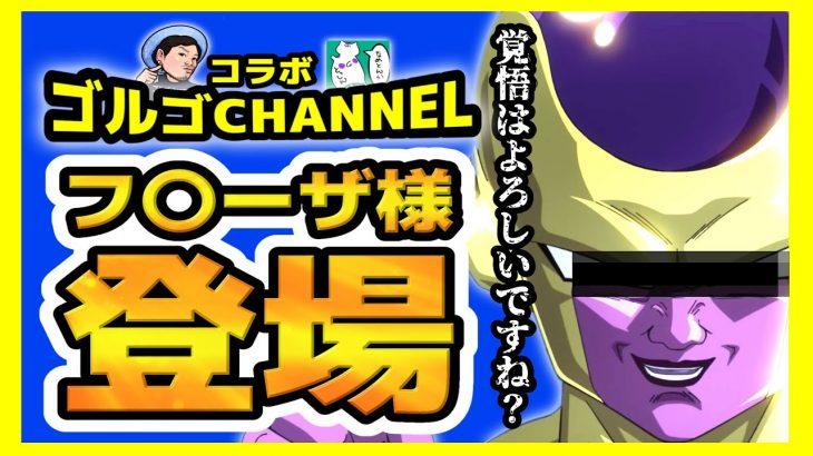 【ドラゴンボール】声真似YouTuber とっしんさんとコラボ企画【人狼殺】