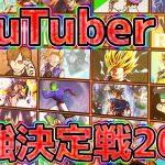 YouTuber最強決定戦2021 開幕(告知PV)【ドラゴンボールレジェンズ(DragonBall Legends)】