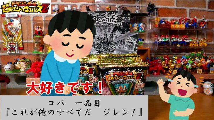【実食】ドラゴンボール超戦士シールウエハースZ 空前絶後のクライマックス 三箱目突入編