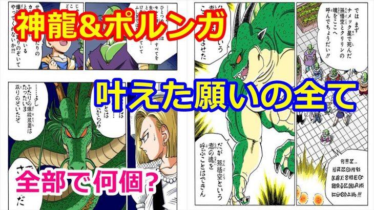 ドラゴンボールZと原作で悟空たちが神龍とポルンガに叶えてもらった願いのまとめ