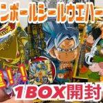 【超貴重】ドラゴンボールシールウエハースZ 第14弾 超絶限界突破を1BOX開封!!