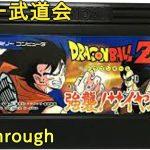【ファミコン】ドラゴンボールZ 強襲!サイヤ人 (天下一武道会) (1990年) 【FC クリア】【NES Playthrough DRAGON BALL Z (Full Games)】