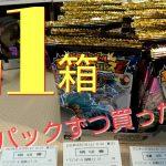 【バンダイ】ドラゴンボール超戦士シールウエハースZ 21ボックスから1パックずつ購入した結果