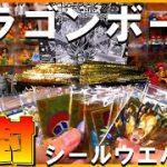 【開封】ドラゴンボール超戦士シールウエハースZ 空前絶後のクライマックス 二箱目突入編