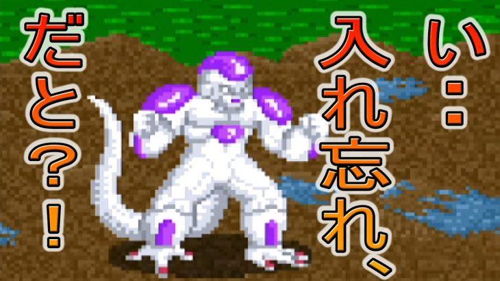 ドラゴンボールZ超武闘伝 入れ忘れたフリーザ、特殊演出集!DRAGON BALL Z SUPER BUTOUDEN