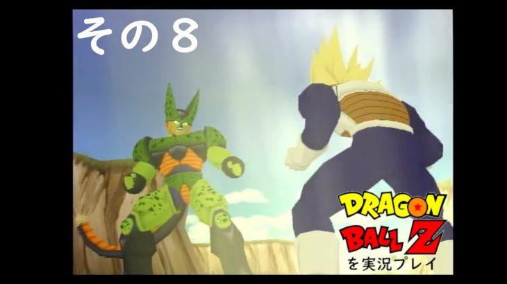 ドラゴンボールZゲームキューブ版を実況プレイ 其の8~人造人間・セル編2周目 オレは超ベジータだ編~(DRAGONBALLZ Budokai)