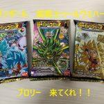 ドラゴンボール 超戦士シールウエハースZ -空前絶後のクライマックスー 【Dragon ball Seal wafers Z unbox)