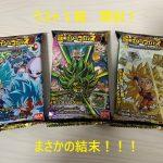 ドラゴンボール 超戦士シールウエハースZ -空前絶後のクライマックスー パート2 【Dragon ball Seal wafers Z unbox Part 2)