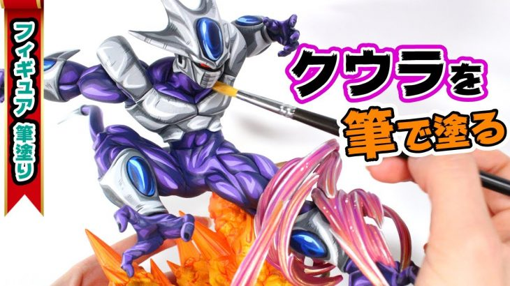 【ドラゴンボール】クウラを二次元に筆塗りリペイント!「フィギュアーツZERO」