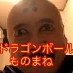 #shorts ドラゴンボールものまね!ナッパ芸人ぴっかり高木