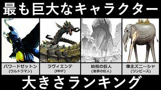 最も巨大なキャラクターサイズランキング【アニメ・漫画・ゲーム・特撮比較】