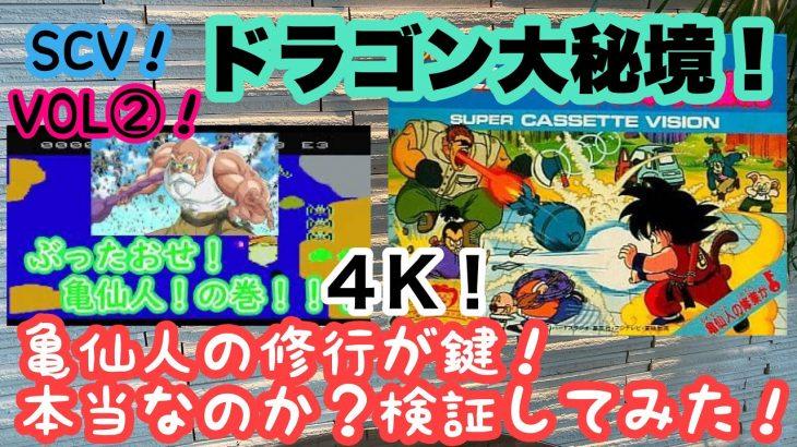 【レトロゲーム】ドラゴンボール ドラゴン大秘境!VOL②!スーパーカセットビジョン!ゲーム実況!