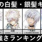 最強の銀髪・白髪キャラ強さランキング【アニメ・漫画比較】