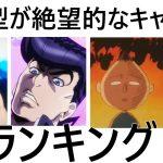 【アニメ】髪型のセンスが絶望的なキャラ ジョジョの奇妙な冒険、ドラえもん、ちびまる子ちゃん、ベイブレードバースト、ドラゴンボール