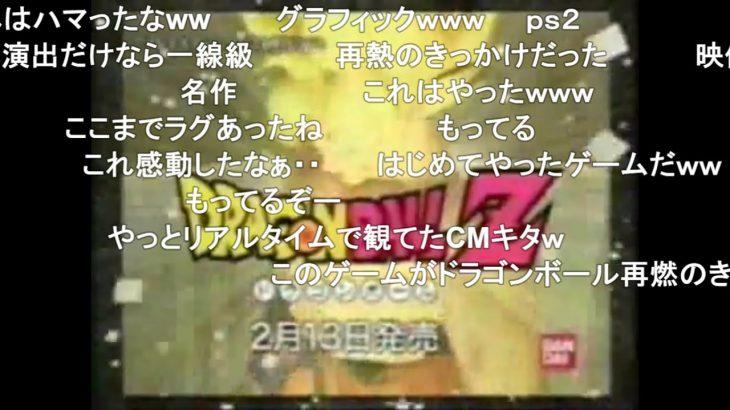 ドラゴンボールCM集【約50連発】