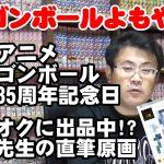 TVアニメ35周年の話+ヤフオクに鳥山先生の直筆原稿が出品中?の話【ドラゴンボールよもやま話】