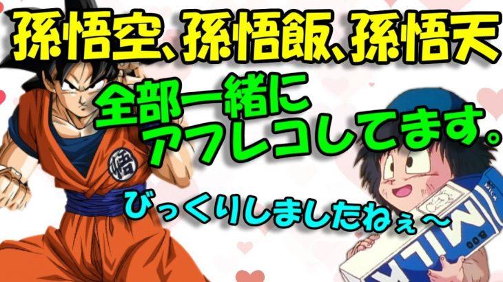 【声優文字起こし】野沢雅子「3役全部一緒にアフレコしてます。」【ドラゴンボール】