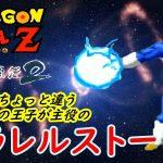 【ドラゴンボール超武闘伝2】超武闘伝シリーズ最高傑作を攻略していく ~前編~