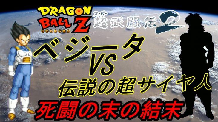 【ドラゴンボール超武闘伝2】活躍しすぎたため伝説の超サイヤ人と戦わされるハメになる王子 ~後編~