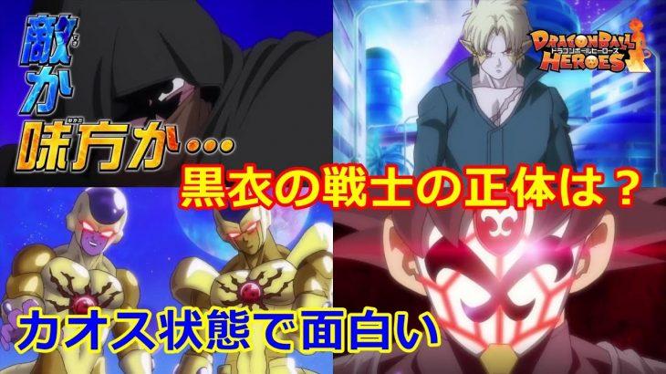 ドラゴンボールヒーローズのアニメで気になる事!黒衣の戦士の正体は何者?ゴクウブラックっぽいやつは誰?